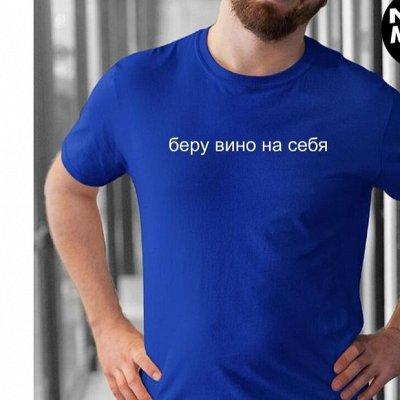 Мегамаркет футболок для всей семьи! Восторг! — Мужские футболки 15 — Футболки
