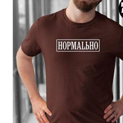 Мегамаркет футболок для всей семьи! Восторг! — Мужские футболки 11 — Футболки