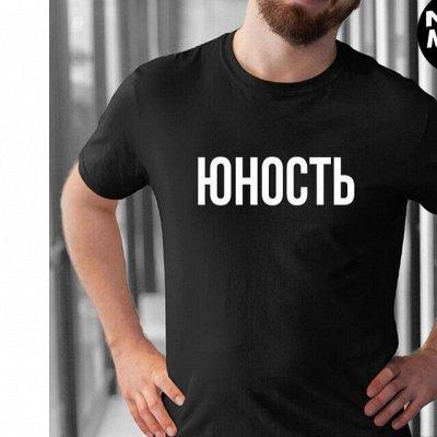 Мегамаркет футболок для всей семьи! Восторг! — Мужские футболки 9 — Футболки