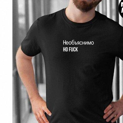 Мегамаркет футболок для всей семьи! Восторг! — Мужские футболки 7 — Футболки