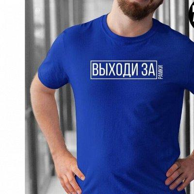Мегамаркет футболок для всей семьи! Восторг! — Мужские футболки — Футболки