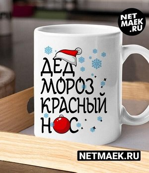 Кружка Дед Мороз Красный Нос, цвет белая