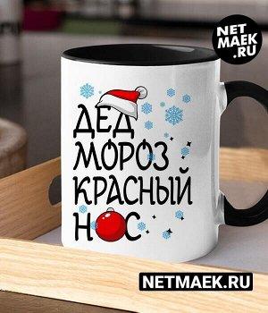 Кружка Дед Мороз Красный Нос, цвет черная