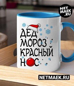 Кружка Дед Мороз Красный Нос, цвет синяя