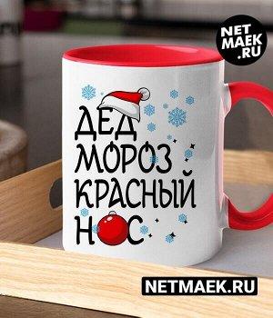 Кружка Дед Мороз Красный Нос, цвет красная