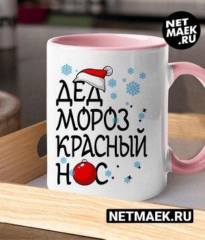 Кружка Дед Мороз Красный Нос, цвет розовая