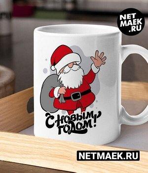Кружка Дед Мороз С Новым годом 2021, цвет белая