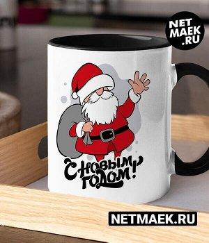 Кружка Дед Мороз С Новым годом 2021, цвет черная