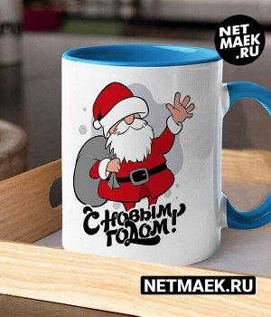 Кружка Дед Мороз С Новым годом 2021, цвет синяя