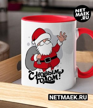 Кружка Дед Мороз С Новым годом 2021, цвет красная