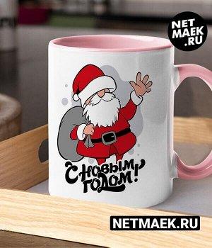 Кружка Дед Мороз С Новым годом 2021, цвет розовая