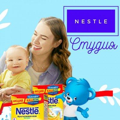 Скатерть-Самобранка. Вкусности , полезности в одной закупке. — Nestle — Каши