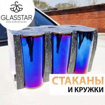♚Elite Home♚ Pasabahce💯 Ликвидация — 🥃Glasstar. Яркие Наборы стаканов/кружки