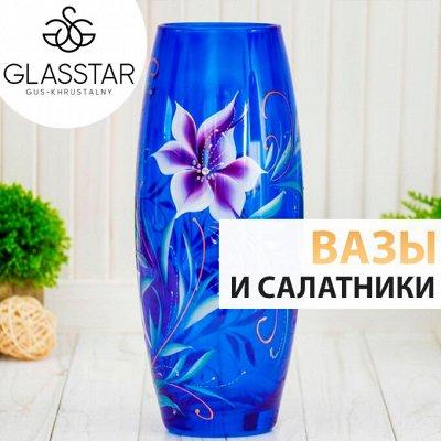 ♚Elite Home♚ Pasabahce💯 Ликвидация — 💐Glasstar. Великолепные вазы/салатники