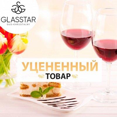♚Elite Home♚ Pasabahce💯 Ликвидация — Уценочка посуда Glasstar