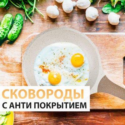 ♚Elite Home♚ Pasabahce - самый полный ассортимент — Amercook Сковороды — Посуда