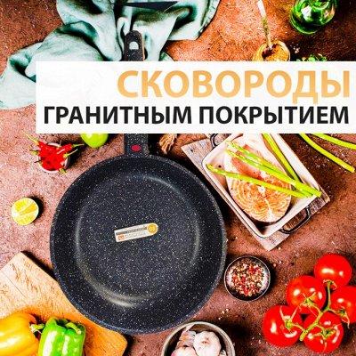 ♚Elite Home♚ Pasabahce - самый полный ассортимент — JIO Сковороды — Кухня