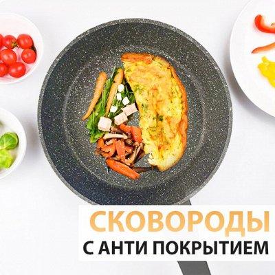 ♚Elite Home♚ Идеальная съёмка — MGC Сковороды с антипригарным покрытием — Кухня