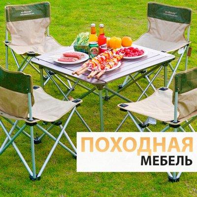 ♚Elite Home♚ Pasabahce - самый полный ассортимент — Походная туристическая мебель — Спорт и отдых