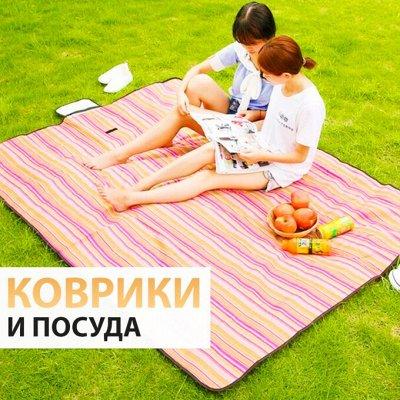 ♚Elite Home♚ Мебель для дома — Удобные и компактные туристические коврики/Посуда — Спорт и отдых