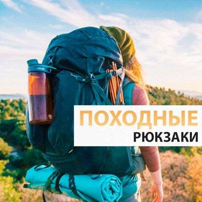 ♚Elite Home♚ Pasabahce - самый полный ассортимент — Рюкзаки-очень удобные и вместительные — Спорт и отдых
