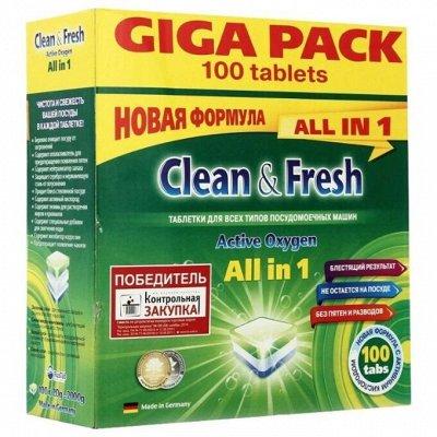 Всегда чисто! Таблетки для стирки и уборки. Самые лучшие цены — Средства для посудомоечных машин Clean&Fresh — Для посудомоечных машин