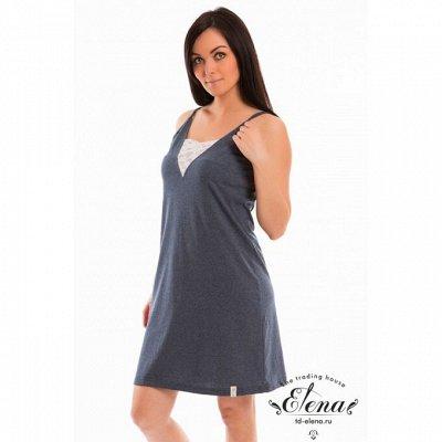 Трикотаж от ТД Елена! Распродажа! Большие размеры!  — Белье, пижамы, сорочки — Одежда