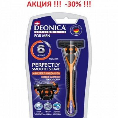 Косметика топовых брендов России для тебя и твоих близких — Уходовая косметика для мужчин — Мужчинам