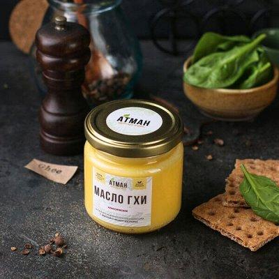 А*Т*М*А*Н - здоровье и вкус! Настоящее масло ГХИ!  — Масло ГХИ Классическое — Диетические продукты