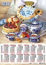 """Листовой календарь на 2022 год А2 """"Чаепитие"""""""