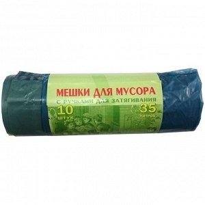"""Мешки для мусора 35л КБ """"Vitalux"""" ПВД, 50*60см, 25мкм, 10шт., синие, в рулоне, с тесьмой, с завязкам"""