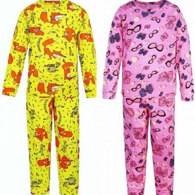 ☀️ИНОВО - Стильная одежда, которую обожают дети 😉 — Пижамы для мальчиков и девочек — Одежда