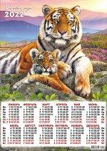 """Листовой календарь на 2022 год А2 """"Символ Года - Тигр"""""""
