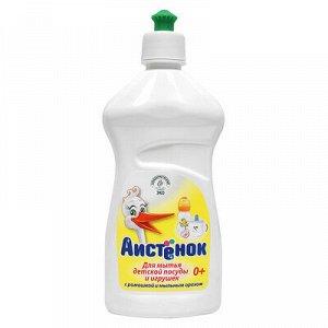"""Средство для мытья детской посуды и игрушек """"Аистенок"""" на растительной основе 500мл."""