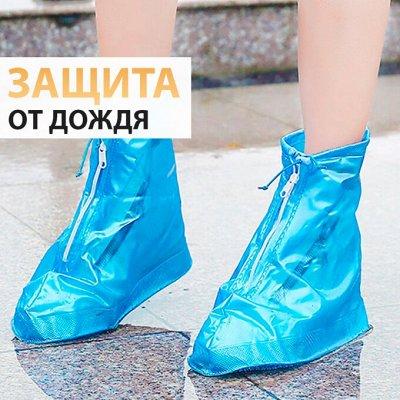 ♚Elite Home♚ Pasabahce - самый полный ассортимент — Зонты/Дождевики/Тапочки — Зонты и дождевики