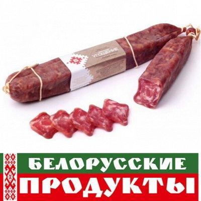 Белорусская колбаса! И цена вкусная! — Белорусская колбаса — Копченые колбасы