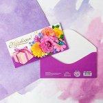 Конверт для денег «Поздравляем!» цветы, 16.5 ? 8 см