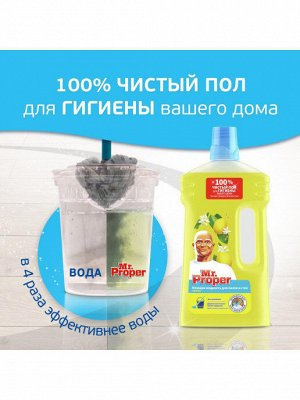Mr.Proper Моющее средство Классический Лимон 1 л.