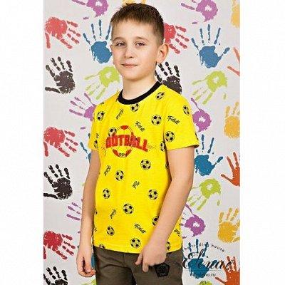 Бюджетный трикотаж для всей семьи-46 — Детская одежда — Одежда