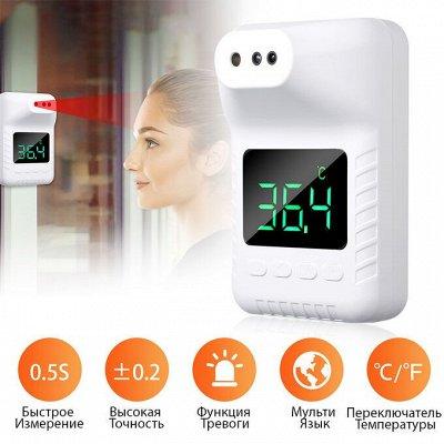 Домашний уют и комфорт💒 Распродажа ковровых дорожек — Термометры/тонометры — Защитные и медицинские изделия