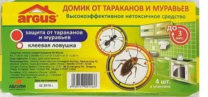 Клеевая ловушка ARGUS домик от тараканов, 1шт без упаковки