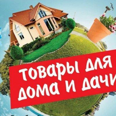 Дом, Дача, Сад и Огород - круглый год! Хит-цены! — Хозяйственные нужности — Системы хранения