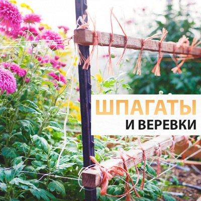 ♚Elite Home♚ Идеальная съёмка — Шпагаты/Хозяйственные веревки — Хозяйственные товары