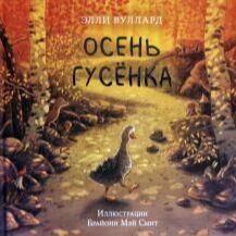 Книги Нигма - приключения, фантастика, сказки  — Новинки — Детская литература
