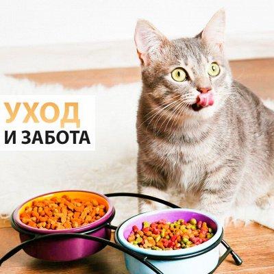 ♚Elite Home♚ Мебель для дома — Уход для любимых питомцев — Для животных