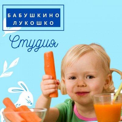 Скатерть-Самобранка. Вкусности , полезности в одной закупке. — Бабушкино Лукошко - Сок,компот — Вода, соки и напитки