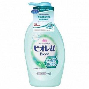 """336279 KAO """"Biore U"""" Жидкое мыло для тела с шелковистой пудрой и свежим ароматом 480 мл, 1/12"""