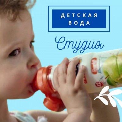 Скатерть-Самобранка. Вкусности , полезности в одной закупке. — Детская вода — Вода, соки и напитки