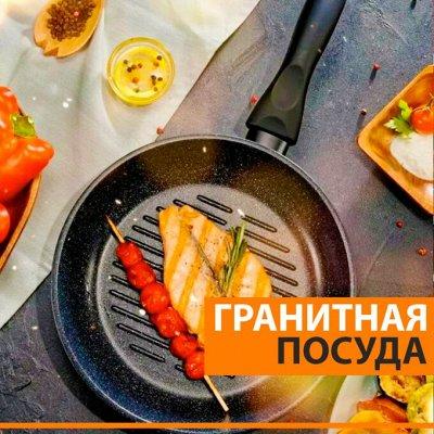 FreeQuick. Бережный уход — JIO Сковороды/Казаны/Кастрюли — Посуда