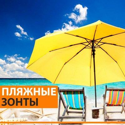 FreeQuick. Заряжайте смартфон в любых условиях — Пляжные зонты/насосы — Спорт и отдых